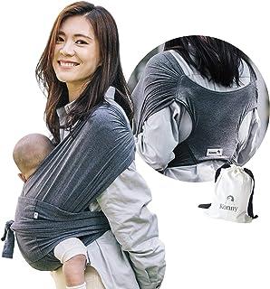 【ママリ口コミ大賞受賞】コニー抱っこ紐 (Konny) スリング 新生児から20kg 収納袋付き 国際安全認証取得 ぐっすり抱っこひも (チャコール) (S)