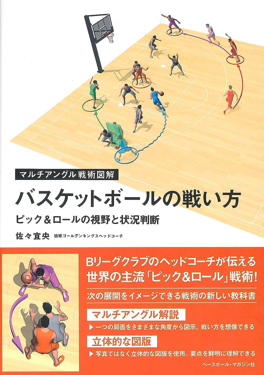 潤滑する研磨バスケットボールの戦い方 [ピック&ロールの視野と状況判断] (マルチアングル戦術図解)