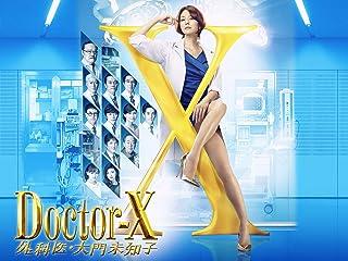 Doctor X Surgeon Michiko Daimon 5