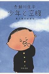 少年と空腹 貧乏食の自叙伝 (中公文庫) Kindle版