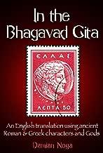 In the Bhagavad Gita: An English translation using ancient Roman & Greek characters and Gods