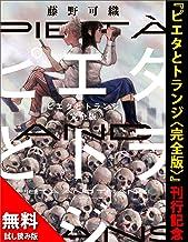 表紙: 『ピエタとトランジ<完全版>』刊行記念 無料試し読み版   藤野可織