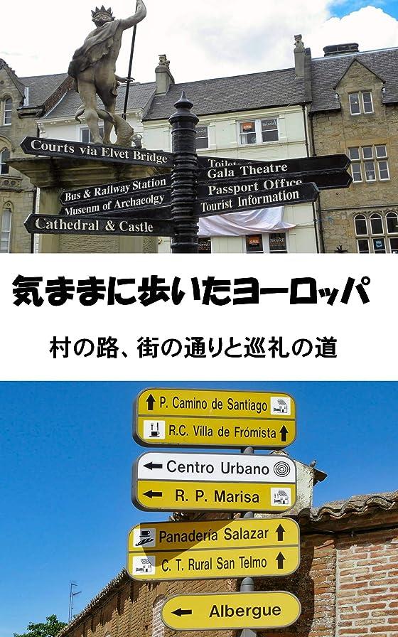 遅れ結果バナナ気ままに歩いたヨーロッパ: 村の路、街の通りと巡礼の道