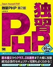 表紙: 独習PHP 第2版 | 山田祥寛