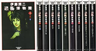 伊藤潤二恐怖博物館 コミック 1-10巻セット (ソノラマコミック文庫)