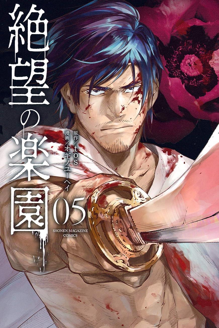 中で透明に体操選手絶望の楽園(5) (マガジンポケットコミックス)