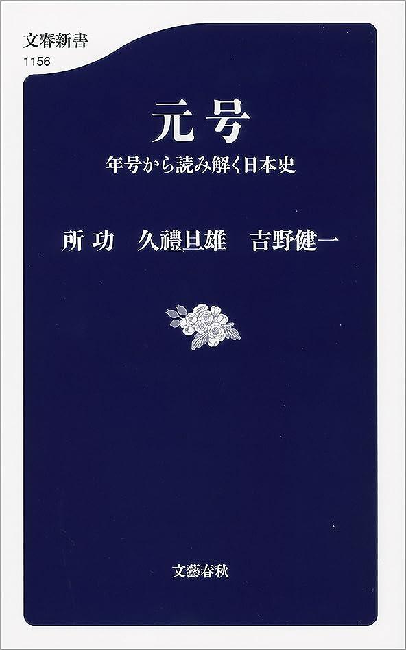 少ない確立先祖元号 年号から読み解く日本史 (文春新書)