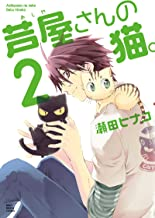 芦屋さんの猫(2) 芦屋さんの猫。 (ねこぱんちコミックス)