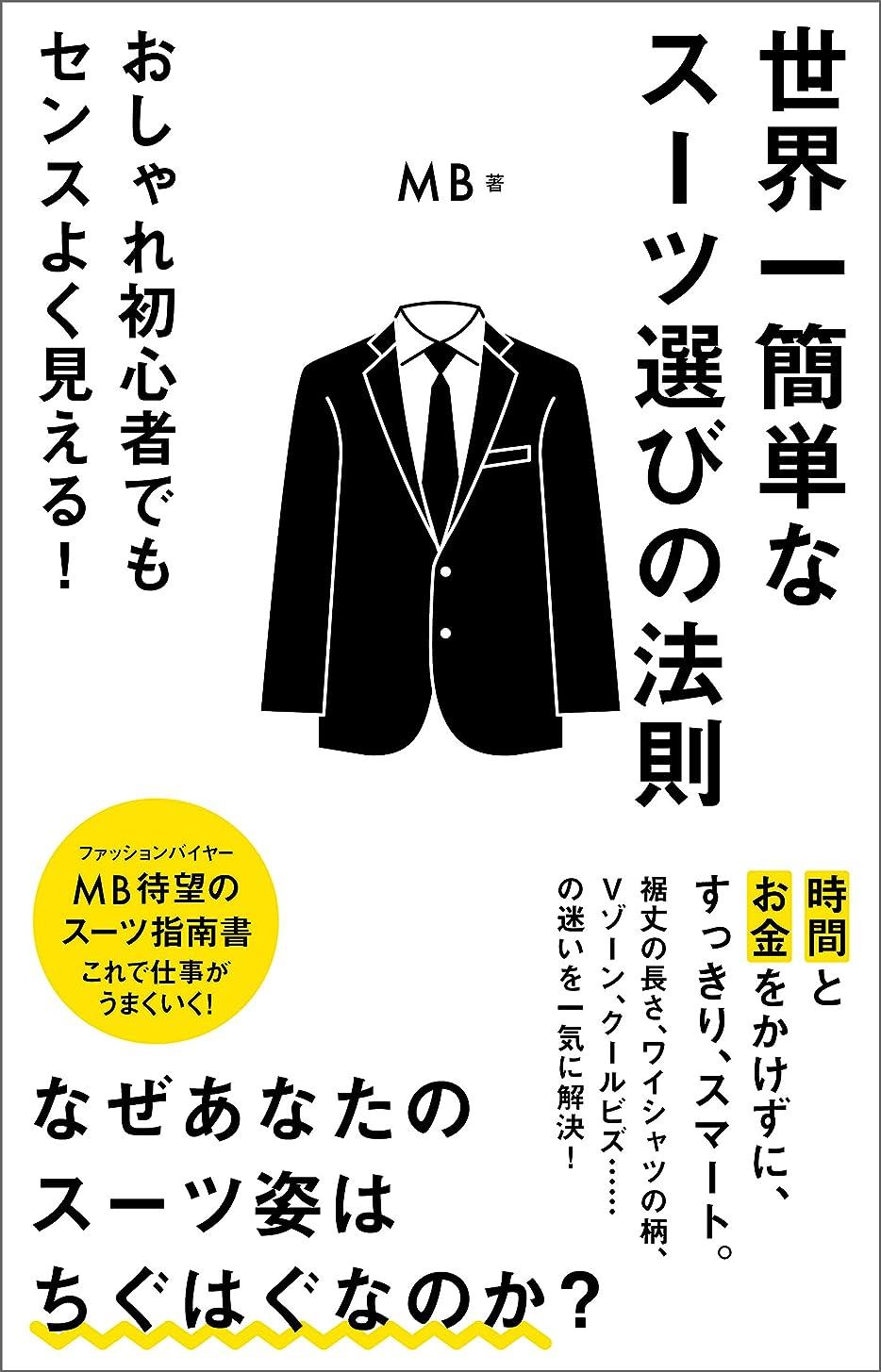 海嶺維持疑問に思う世界一簡単なスーツ選びの法則 (ポプラ新書)
