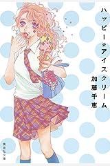 ハッピー☆アイスクリーム (集英社文庫) Kindle版