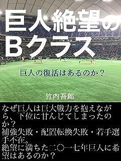 巨人絶望のBクラス。プロ野球史に残る歴史的13連敗の原因と村田修一戦力外