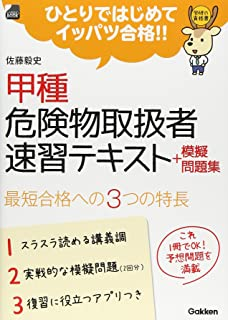 甲種 危険物取扱者速習テキスト+模擬問題集 (学研の資格書)