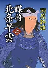 表紙: 謀将 北条早雲(上) (角川文庫) | 南原 幹雄