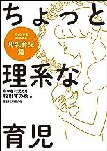 表紙: ちょっと理系な育児 母乳育児編 | 牧野 すみれ