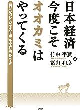 表紙: 日本経済・今度こそオオカミはやってくる 負けないビジネスモデルを打ちたてよ | 竹中 平蔵