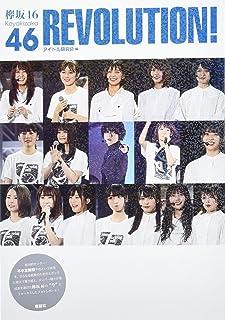 欅坂46 REVOLITION!