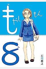 もやしもん(8) (イブニングコミックス) Kindle版