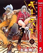 表紙: 天上天下 カラー版 5 (ヤングジャンプコミックスDIGITAL) | 大暮維人