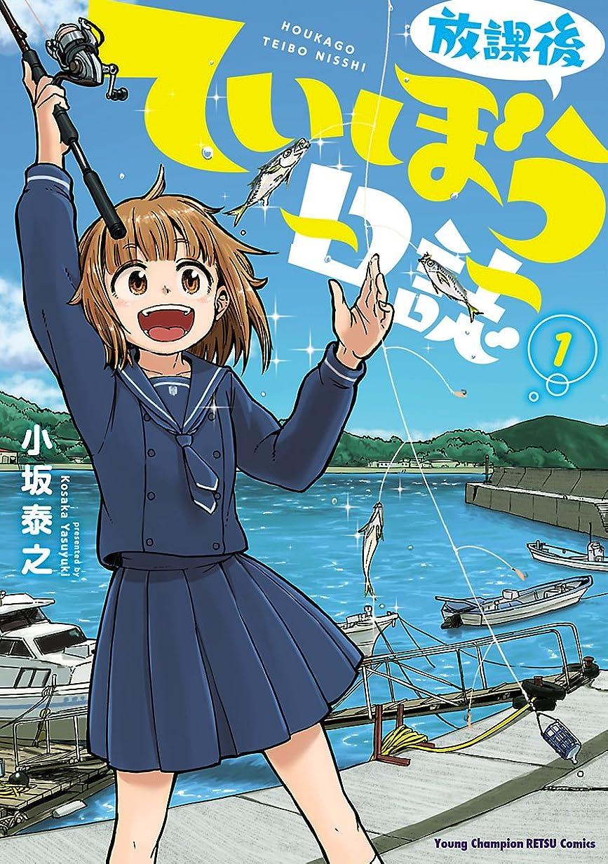 ジェスチャー間オークランド放課後ていぼう日誌 1 (ヤングチャンピオン烈コミックス)