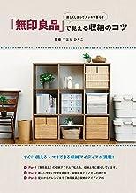 表紙: 楽しくしまってスッキリ暮らす 「無印良品」で覚える収納のコツ | ユーキャン学び出版部