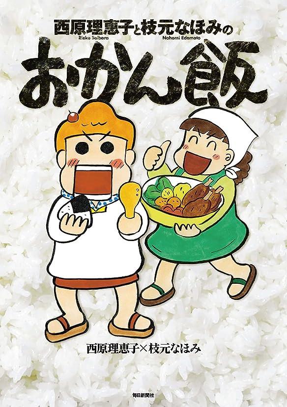 潜水艦灰枢機卿西原理恵子と枝元なほみのおかん飯