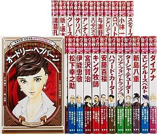 学習漫画 世界の伝記NEXT 既刊23巻セット