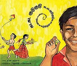 Gadagada Gudugudu (Tamil)