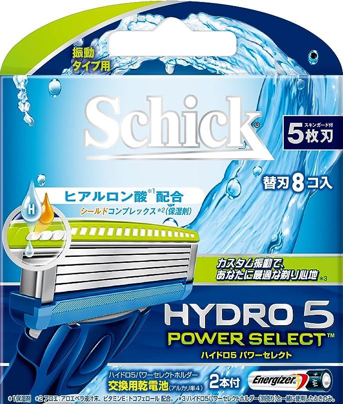 だますギャング在庫シック Schick 5枚刃 ハイドロ5 パワーセレクト 替刃 (8コ入)