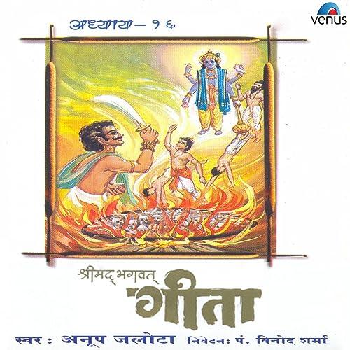 bhagwat geeta by anup jalota mp3 free download