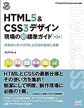 HTML5&CSS3デザイン 現場の新標準ガイド【第2版】 (Compass Booksシリーズ)