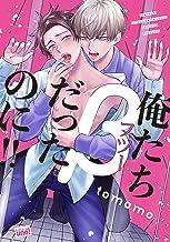 俺たちβ(フツー)だったのに!! (バンブー・コミックス REIJIN uno!)