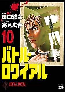 バトル・ロワイアル(10) (ヤングチャンピオン・コミックス)