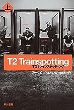 表紙: T2 トレインスポッティング(上) (ハヤカワ文庫NV) | アーヴィン ウェルシュ