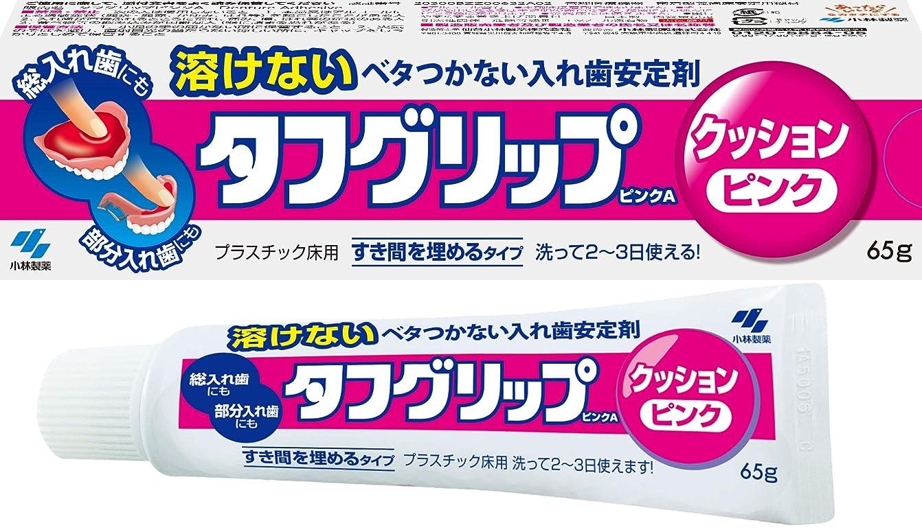 幻想酸同封するタフグリップクッション ピンク 入れ歯安定剤(総入れ歯?部分入れ歯) 65g