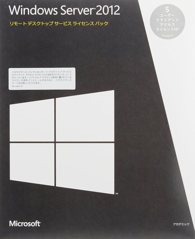 カーフ不名誉シビックMicrosoft アカデミック Win Rmt Dsktp Svcs User CAL 2012 MLP 5ライセンス