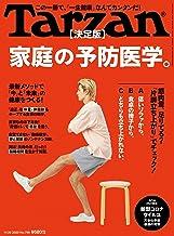 表紙: Tarzan(ターザン) 2020年11月26日号 No.799 [【決定版】家庭の予防医学。] [雑誌] | Tarzan編集部