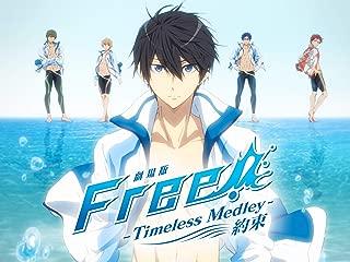 Free! -Timeless Medley- The Bond