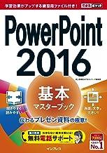 表紙: できるポケット PowerPoint 2016 基本マスターブック できるポケットシリーズ | できるシリーズ編集部