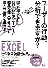 表紙: EXCELビジネス統計分析[ビジテク] 第3版 2016/2013/2010対応 | 末吉正成