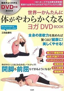世界一かんたんに 体がやわらかくなるヨガ DVD BOOK (宝島社DVD BOOKシリーズ)