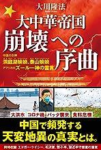 表紙: 大中華帝国崩壊への序曲 ―中国の女神 洞庭湖娘娘、泰山娘娘/アフリカのズールー神の霊言― | 大川隆法