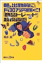 表紙: 朝、出勤前に月30万円稼ぐ! 「商品トレード」超投資術 (講談社+α新書) | 福永晶