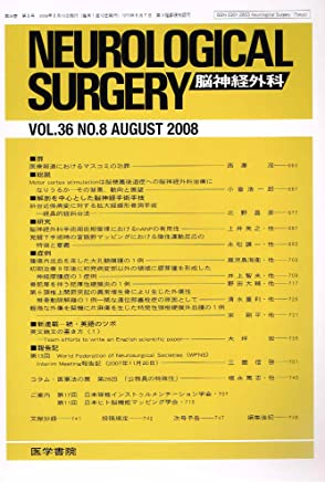 NEUROLOGICAL SURGERY (脳神経外科) 2008年 08月号 [雑誌]
