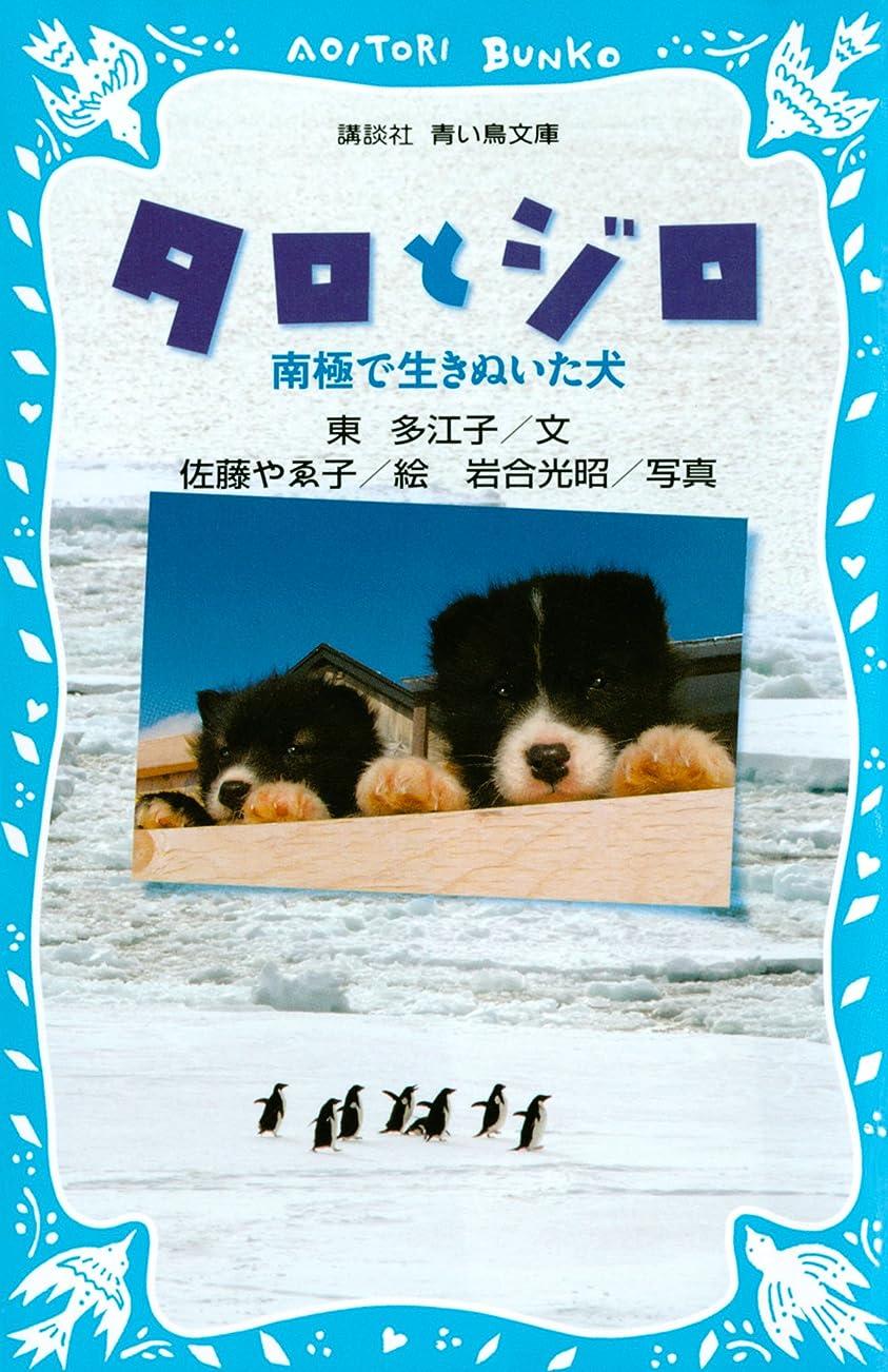 意味荒れ地従者タロとジロ 南極で生きぬいた犬 (講談社青い鳥文庫)