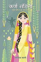 Karna Sangini (Hindi Edition) Kindle Edition