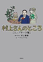 表紙: 村上さんのところ コンプリート版   フジモト マサル