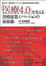表紙: 「医療4.0」を支える 医療産業イノベーションの最前線 | 一般社団法人 医療産業イノベーション機構