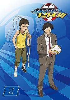 銀河へキックオフ!! Vol.8 [DVD]