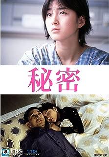 映画「秘密」【TBSオンデマンド】