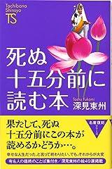死ぬ十五分前に読む本 (Tachibana Shinsyo A7 名著復刻シリーズ) 新書